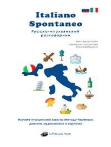 Italiano Spontaneo - Русско-итальянский разговорник: Изучите итальянский язык по Методу Черепахи