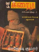 Kanamal Pona Aakayam