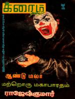 Matroru Mahaabaratham