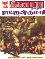 Thapu Thappai Oru Kolai