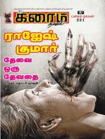 Thevai Oru Thevathai