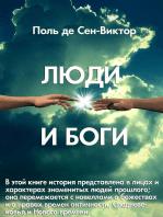 Люди и Боги