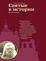 Святые в истории. Жития святых. XX век.