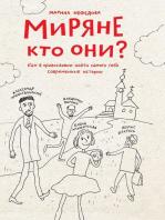 Миряне — кто они? Как в православии найти самого себя. Современные истории.