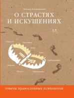 О страстях и искушениях. Ответы православных психологов.