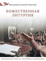 Божественная литургия. Объяснение смысла, значения, содержания.