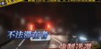 Japanese Television Program Turns Migrant Raids And Deportations Into Entertainment