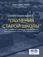 Секретная Книга Обучения Старой Школы