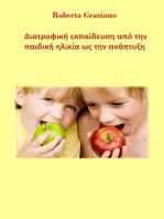 Διατροφική Εκπαίδευση Από Την Παιδική Ηλικία Ως Την Ανάπτυξη