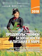 Положение дел в области продовольственной безопасности и питания в мире 2018