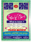 what-is-islam-in-english