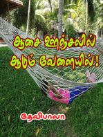 Assai Oonjalil Aadum Velaiyil