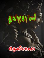 Duwaraga Mayi