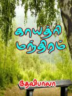 Gayathri Manthiram