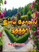 Ilam Solai Pooththathaa