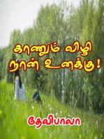 Kaanum Vizhi Naan Unakku