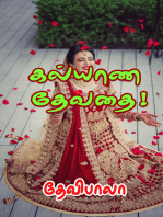 Kalyana Thevathai