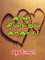 Kan Simittum Kaathal