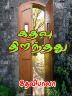 Kathavu Thiranthathu