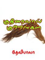 Kuthiraivaal Kuttrangal