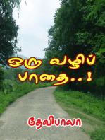 Oru Vazhi Paathai