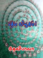 Padma Viyugam