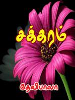 Sakkaram
