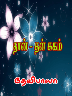 Thaan Than Sugam