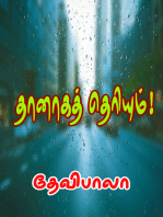 Thaanaagath Thriyum