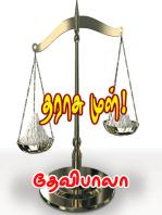Tharasu Mul