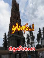 Tharisanam