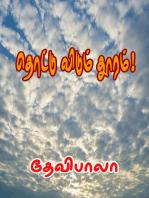 Thottuvidum Thooram