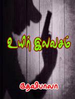 Uyir Ilavasam