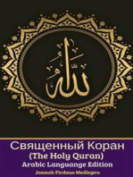 Священный Коран (The Holy Quran) Arabic Languange Edition