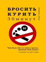 Бросить курить 30 минут