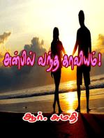 Anbil Vantha Kaaviyam