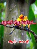 Kaathalaai Vanthu Pogiraai