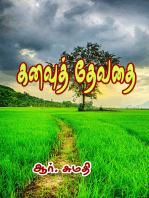 Kanavu Thevathai