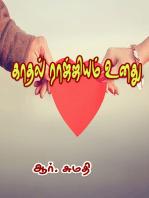 Kathal Rajjiyam Unathu