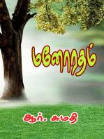 Manoratham