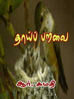 Thaai Paravai