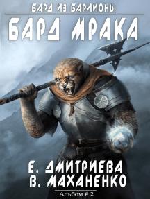 Бард мрака (Бард из Барлионы. Книга #2) ЛитРПГ серия