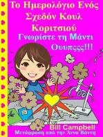 Το Ημερολόγιο Ενός Σχεδόν Κουλ Κοριτσιού - Γνωρίστε τη Μάντι - Ουυπςςς!!!