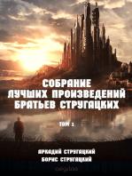 А. и Б. Стругацкие. Собрание лучших произведений в 2-х томах. Том 1.