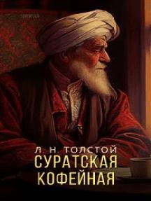 Суратская кофейная