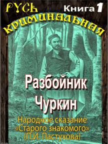 """Разбойник Чуркин. Народное сказание от """"Старого Знакомого"""". Том 1"""