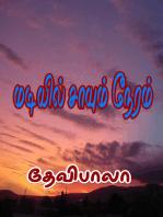 Madiyil Saayum Neram