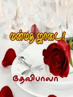Manmatha Jaadai