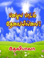Pazhaiya Paadam Thevaiyillai
