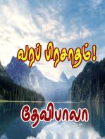 Vara Pirasaatham